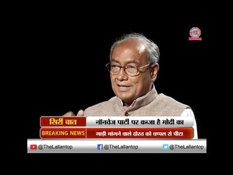 दिग्विजय सिंह ने माना कि मोदी के सामने झुक गई है कांग्रेस | Sirri Baat | The Lallantop