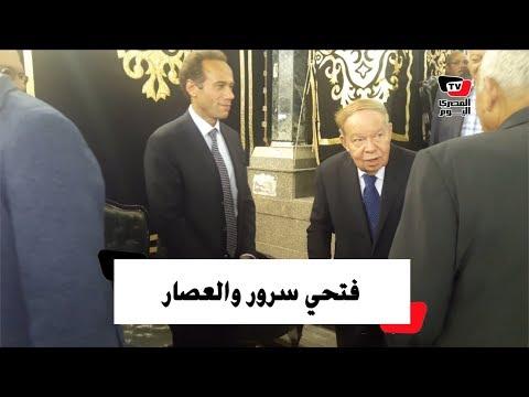 فتحي سرور والعصار يقدمان العزاء في كمال أبوالمجد