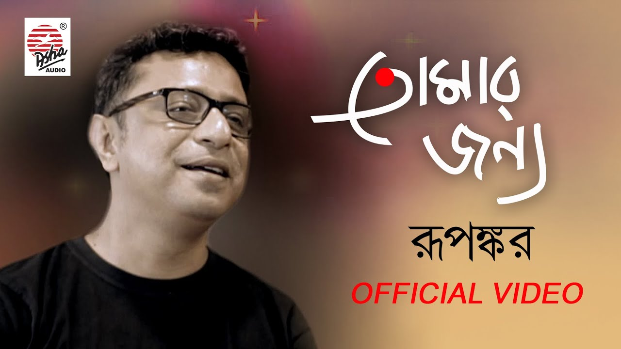 Tomar Jonnyo  (তোমার জন্য) - Rupankar Bagchi | Pujo Song Lyrics