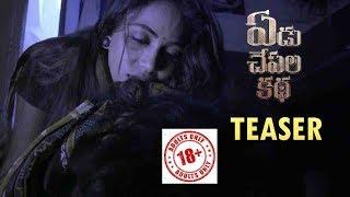 Yedu Chepala Katha Movie Official  Teaser  | Bhanu Sri | Sam J Chaithanya | Abhishek
