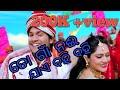 To gna nai jae bahi bahi( laja katha jama kahna).. video download