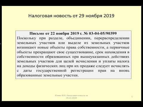 29112019 Налоговая новость о НДФЛ при разделе, объединении, перераспределении, выделе  земли