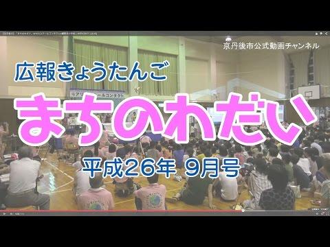 【京丹後市】「まちのわだい」ARISSスクールコンタクトin網野北小学校(26年8月6日)[公式]