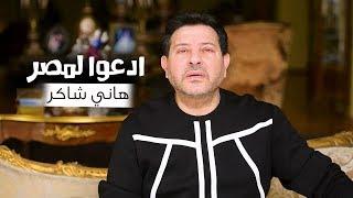 Hany Shaker - Ed3o Le Masr   هاني شاكر - ادعوا لمصر