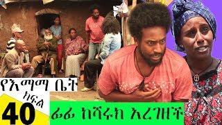 የእማማ ቤት ክፍል 40|ፊፊ ከሻሩክ አረገዘች| ሙሉ ፊልም| Yeemama bet Ethiopian comedy films 2019
