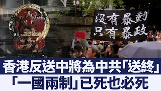 香港反送中將為中共「送終」|專題報導|新唐人亞太電視|20190812