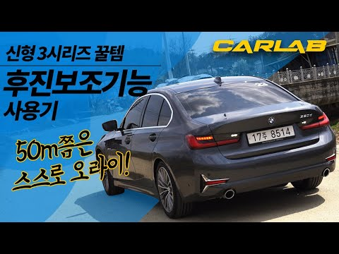 카랩 BMW New 3-series