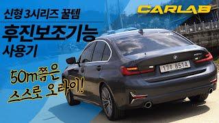 카랩 BMW 3 Series
