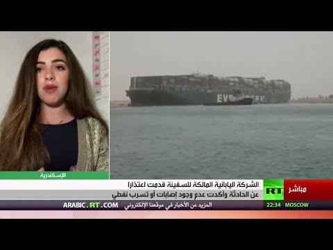 العرب اليوم - شاهد: تعليق القبطانة المصرية مروة السلحدار في شأن توقف حركة الملاحة في قناة السويس