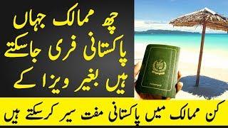 Visa Free Countries For Pakistanis   Pakistani Kis Mulk Mai Bghair Visa Travel Kar Sakte Hain   TUT