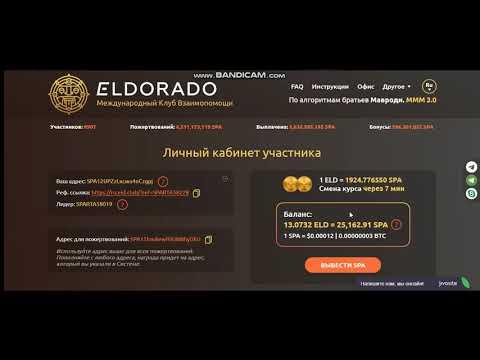 Приглашаю вас в клуб взаимопомощи ELDORADO. Николай Кильберг.