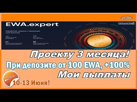 Ewa - Проекту 3 мес. Акция: при депе от 100 EWA, +100%. ТОЛЬКО по 13 Июня! Мои выплаты, 10 Июня 2020
