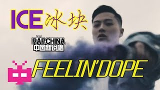 中国新说唱【Seven Gurus - ICE冰块】Feeling Dope( Official Music Video)