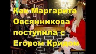 Как Маргарита Овсянникова поступила с Егором Кридом. Новости шоу-бизнеса