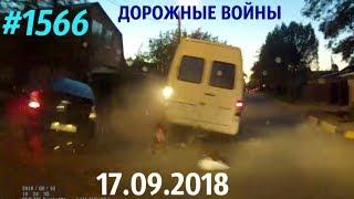 Новая подборка ДТП и аварий от «Дорожные войны!» за 17.09.2018. Видео № 1566.