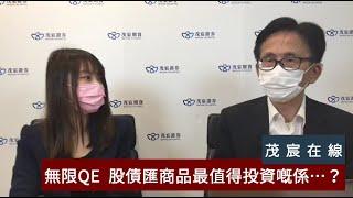 無限QE   股債匯商品最值得投資嘅係…?