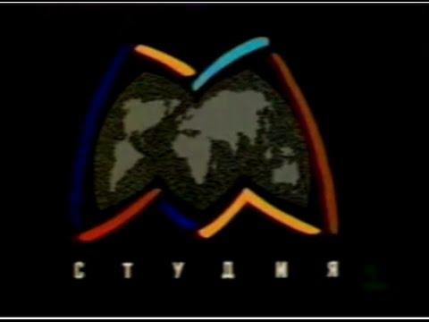 Панорама (1 канал Останкино 1992 г. примерно декабрь.)