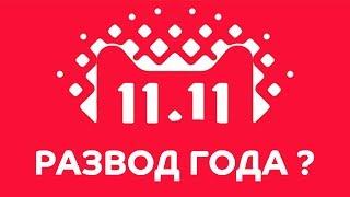 11.11 AliExpress! КИДАЛОВО ДЛЯ ЛОХОВ?