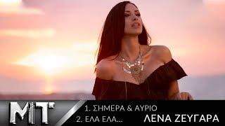 Λένα Ζευγαρά | Σήμερα και Αύριο - Έλα Έλα | Official Music Video