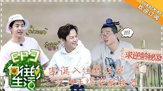《Back to Field 2》EP3 | Huang Lei, Peng Yuchang, He Jiong, Henry Lau【湖南卫视官方频道】