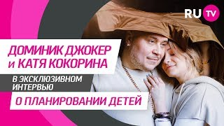 Тема. Доминик Джокер и Катя Кокорина