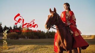 [Vietsub+pinyin] Sơ kiến - Dư Chiêu Nguyên & Diệp Lý《Đông cung OST》| 初见 - 余昭源 & 叶里《东宫》主题曲