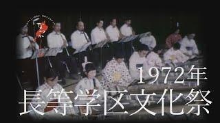 1972年 長等学区文化祭【なつかしが】