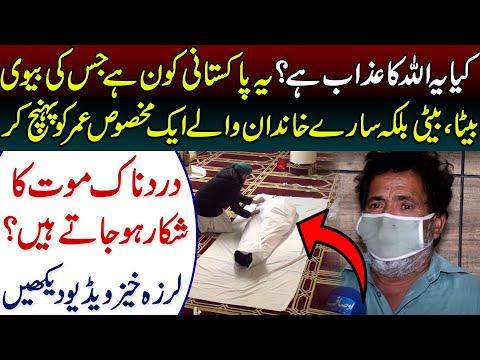 پاکستانی خاندان جو ایک مخصوص بیماری کے تحت ایک مخصوص عمر میں انتقال کر جاتے ہیں :ویڈیو دیکھیں