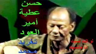 تحميل اغاني حسن عطية - لو انت نسيت انا ما نسيت _ تغريد محمد MP3