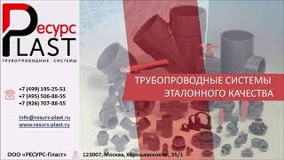 Презентация РЕСУРС-Пласт