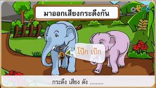 สื่อการเรียนการสอน โป๊ก เป๊ก ป.1 ภาษาไทย