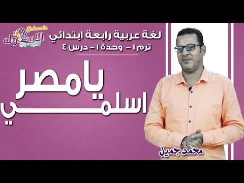 لغة عربية رابعة ابتدائي 2019 | اسلمي يامصر | تيرم1 - وح1 - در4 | الاسكوله