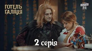 Готель Галіція / Отель Галиция, 2 серия | новый комедийный сериал 2017