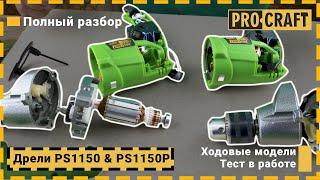 Дрель Procraft PS1150 (2800 об/мин) безударная