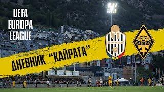 Дневник «Кайрата» | Лига ЕВРОПЫ | «Энгордани» - «Кайрат»