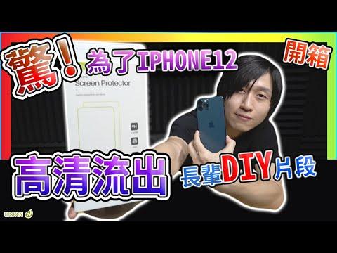 IPHONE 12 PRO WSKEN貼膜神器 長輩實際測試 貼膜效果 容易上手 【UNBOXING】【LIFE】