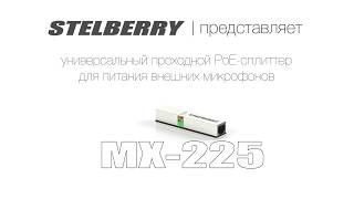 MX-225: Видео