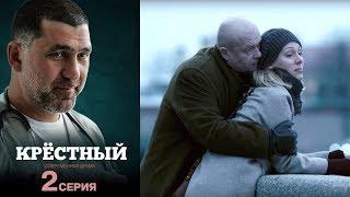 Крёстный -  Серия 2  /2014 / Сериал / HD 1080p