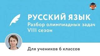 Русский язык | Подготовка к олимпиаде 2018 | Сезон VIII | 6 класс