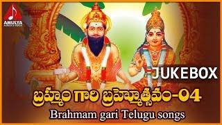 Sri Brahmam Gari Kalagnana Tathvalu Jukebox - ฟรีวิดีโอ