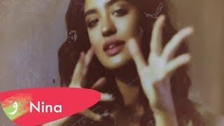 Nina Abdel Malak - Insa Elli Rah [Lyric Video] / نينا عبد الملك - انسى اللي راح تحميل MP3