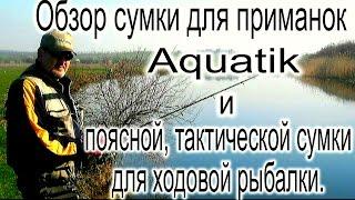 Сумка поясная для ходовой рыбалки стакан