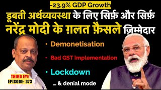 Ep-373 | 23.9% GDP Contraction:Only Modi's bad decisions responsible for sinking Economy | Third Eye