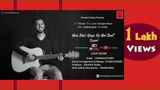 Hum Bhool Gaye Re Har Baat | Chandan Dubey | Cover | 2018 | Lata Mangeshkar | CD Tunes