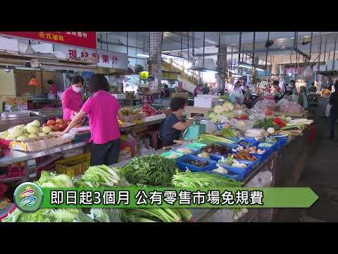 陳其邁:即日起3個月公有零售市場免規費 另籲端午減少移動、彼此關...