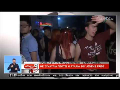 Δυναμικό και πολύχρωμο το 15ο Athens Pride | 08/06/2019 | ΕΡΤ