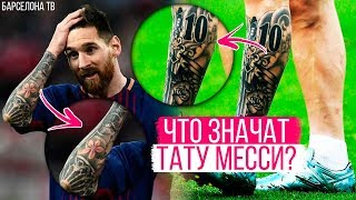 Татуировки Лионеля Месси | Что именно изображено на теле форварда Барселоны