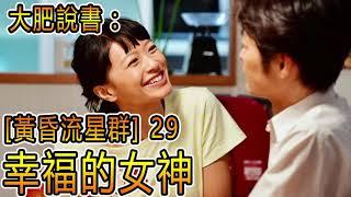 大肥說書- 黃昏流星群 29  [ 幸福的女神 ]