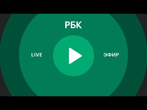 Прямой эфир телеканала РБК. Последние новости России и мира. Новости сегодня