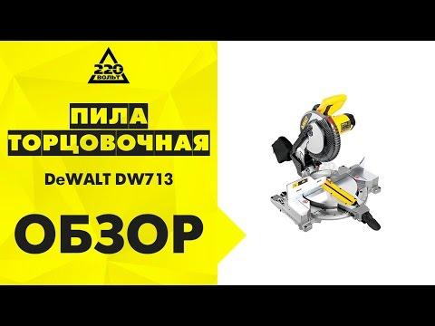 Видео обзор DeWalt DW713